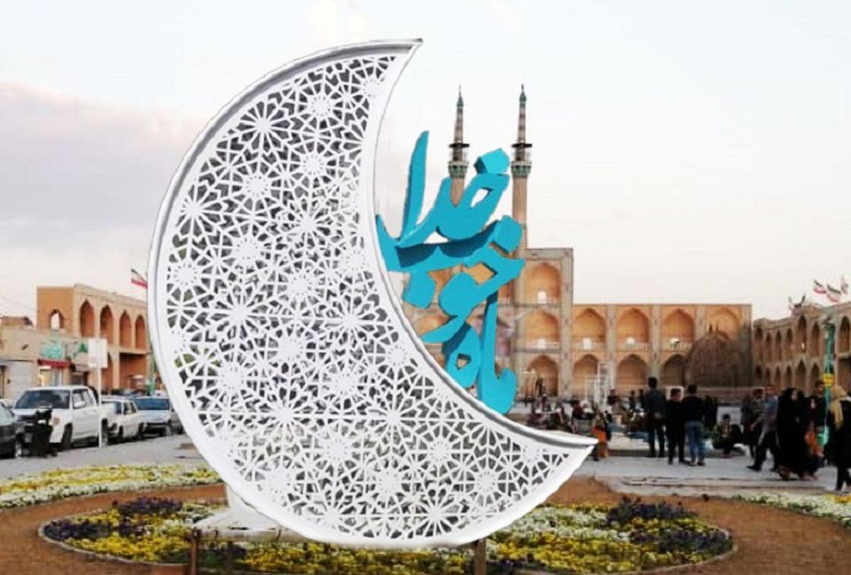 فضا سازی شهری ویژه ماه رمضان به همت سازمان سیما، منظر و فضای سبز شهرداری یزد انجام شد