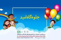 بخش جلوهگاه امید به سی و یکمین جشنواره فیلم کودک اضافه شد