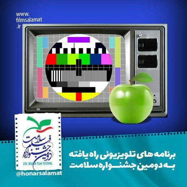 برنامههای تلویزیونی راهیافته به بخش رقابتی جشنواره سلامت اعلام شد