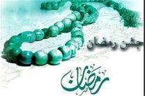 جشن شب های رمضان  از امشب در اصفهان آغاز می شود