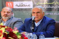 تخفیف 50 درصدی به مستاجران شهرداری اصفهان در بحران کرونایی