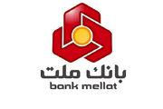 برپایی جشنواره دوم سامانه همراه بانک ملت با ۲۶ میلیارد ریال جوایز نقدی