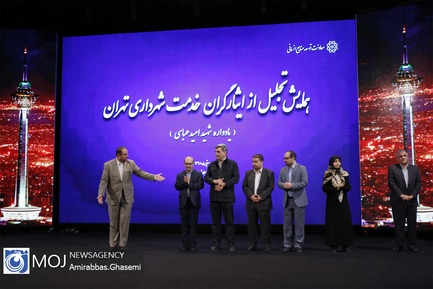 تجلیل از ایثارگران خدمت شهرداری تهران