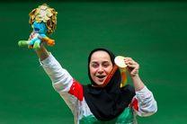 طلای پارالمپیک ساره جوانمردی به حراج گذاشته شد
