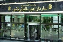 هشدار سازمان امور مالیاتی به مودیان مالیاتی/ مراقب کلاهبرداران اینترنتی باشند