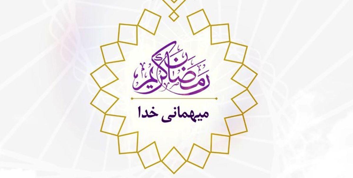 پخش مجازی ویژه برنامه «میهمانی خدا» در شبهای ماه مبارک رمضان