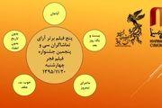 نتیجه شمارش آرای فیلمهای نمایش داده شده در روز دهم جشنواره فیلم فجر