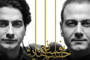 آلبوم مشترک همایون شجریان و علیرضا قربانی منتشر شد + لینک خرید آلبوم افسانه چشم هایت
