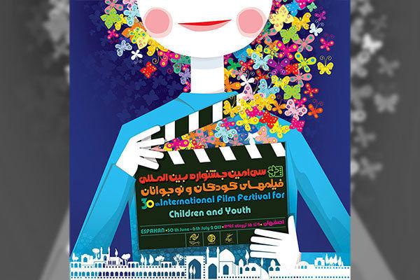 اعلام نامزدهای یکی از بخشهای جشنواره فیلم کودک