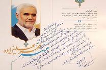 مخالفت استاندار اصفهان با برگزاری آیین نکوداشت