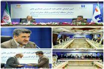 گام بلند بانک صادرات ایران برای توسعه قشم
