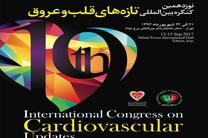 برگزاری مجمع تصویربرداری قلب و عروق برای نخستین بار در کشور