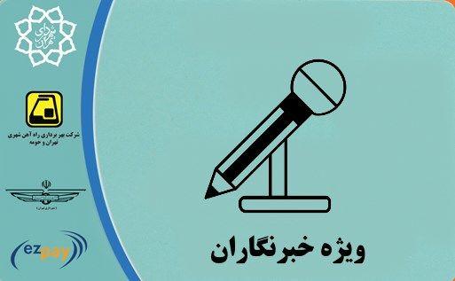 ثبت نام 256 خبرنگار برای حضور در ستاد انتخابات استان البرز