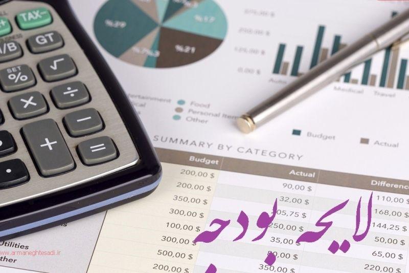 ماجرای اصل هشتاد و پنجی بودن لایحه بودجه 99 چیست؟