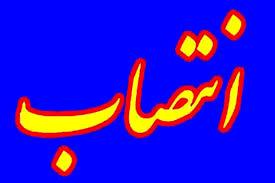 رئیس کمیته امداد امام خمینی(ره) شهرستان اصلاندوز منصوب شد