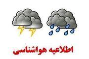 هشدار هواشناسی درخصوص آب گرفتگی و وقوع سیلاب ناگهانی