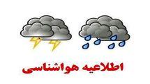 هشدار نارنجی رنگ سازمان هواشناسی نسبت به تشدید بارش ها و وزش باد شدید