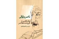 کتابی در مورد ناصر وثوقی راهی بازار نشر شد