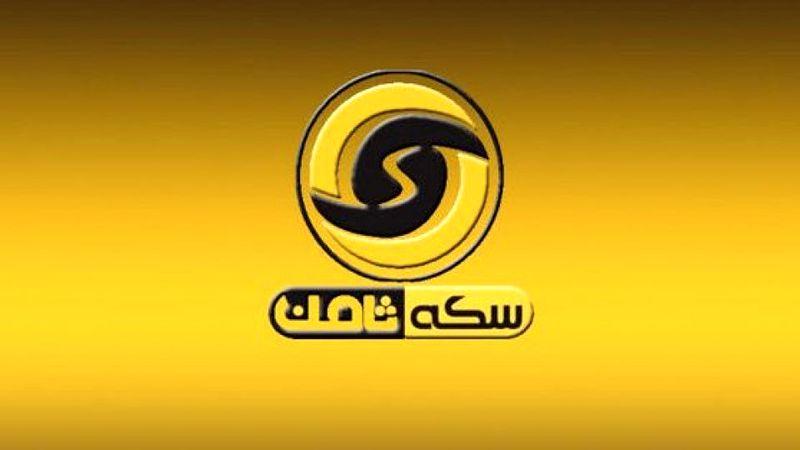 متهم اصلی پرونده سکه ثامن به ۱۵ سال حبس تعزیری محکوم شد