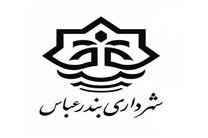 ادغام 8 سازمان وابسته به شهرداری بندرعباس و تشکیل سه سازمان جدید