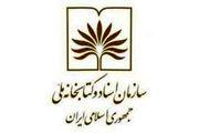 ۳ انتصاب جدید در سازمان اسناد و کتابخانه ملی