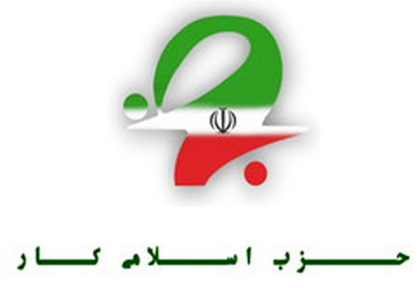 شورای مرکزی جدید حزب اسلامی کار مشخص شدند