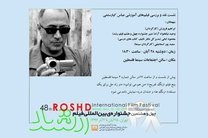 نقد و بررسی فیلم های عباس کیارستمی در جشنواره رشد