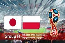 ساعت بازی ژاپن و لهستان در جام جهانی