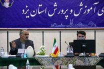 مدارس یزد بازگشایی می شوند/فعالیت 800 معلم خرید خدمت در یزد