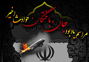 برگزاری گرامیداشت جانباختگان هواپیمای اکراینی فردا در کرمانشاه