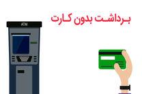 برداشت وجه بدون کارت از خودپردازهای بانک قرض الحسنه مهر ایران