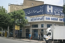 آیین معارفه قائم مقام مدیر عامل بانک صادرات ایران برگزار شد