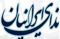 درخواست حزب ندا از آملی لاریجانی برای معرفی حقوقدان جدید به مجلس
