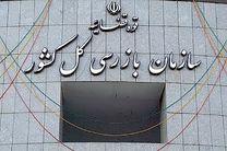 بررسی حذف عنوان شهید از معابر توسط سازمان بازرسی کل کشور