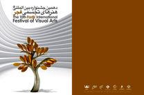 آغاز بخش مفاخر جشنواره بینالمللی هنرهای تجسمی فجر از 15 بهمن