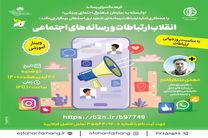 برگزاری وبینار آموزشی انقلاب ارتباطات،  و رسانه های اجتماعی