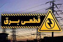 برنامه خاموشی احتمالی شهرستانهای استان تهران اعلام شد