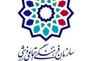 برنامه های آموزش شهروندی و پروژه های فرهنگی متفاوتی در شهر یزد اجرا شد