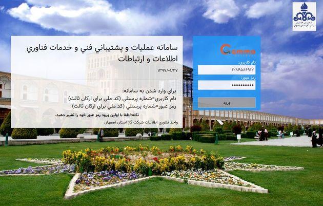 سامانه گاما در شرکت گاز استان اصفهان به بهره برداری رسید