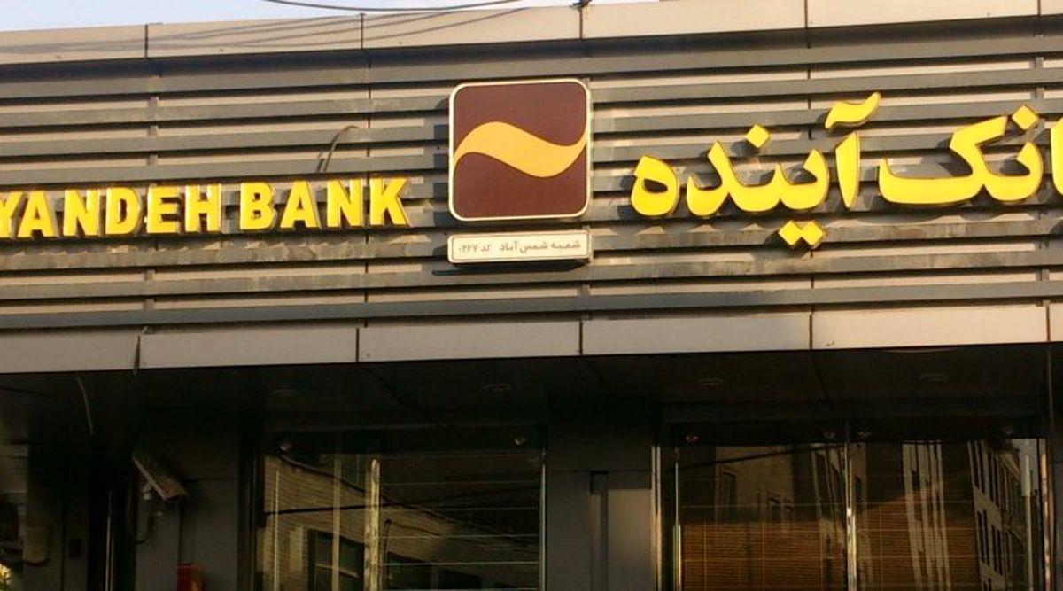 افزایش و تنوع خدمات غیرحضوری بانک آینده برای مقابله با موج چهارم کرونا