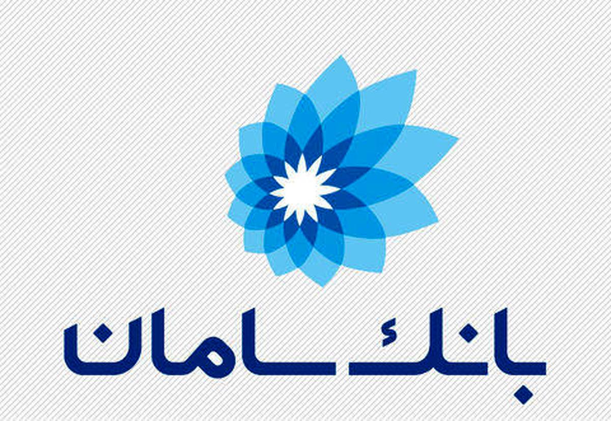 برگزاری دوره رایگان «اصول راه اندازی کسب و کار موفق» توسط بانک سامان