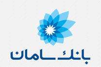 خدمات ویژه بانک سامان برای مقابله با کرونا