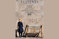 رونمایی از پوستر مستند بلند خاتمه/دختری افغان که از خانه می گریزد