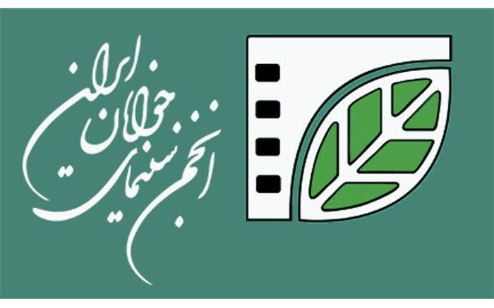 معاون اداری و مالی انجمن سینمای جوانان ایران منصوب شد