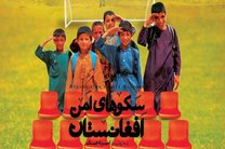 سکوهای امن افغانستان نمونه ای از امکان تبادلات وسیع فرهنگی