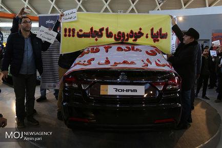 تجمع+اعتراضی+مردمی+در+سومین+نمایشگاه+خودرو+تهران