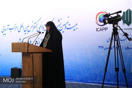 نشست کمیته دائمی کنفرانس بینالمللی احزاب آسیایی