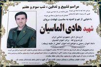 پیکر سروان «هادی الماسیان» از شهدای لرستانی حادثه تروریستی اهواز صبح امروز تشییع میشود