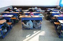 اجرای مانور زلزله در مدارس آذربایجان غربی