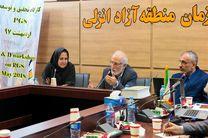 دستیابی به تولید محصولات ارگانیک یکی از مهمترین اهداف سازمان منطقه آزاد انزلی